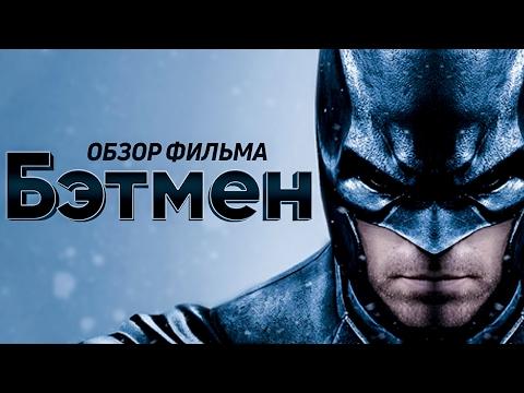 Бэтмен 2018 [Обзор] / [Разбор сюжета]