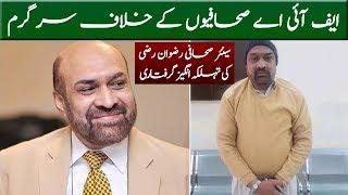 FIA Picks Up Senior Journalist Rizwan Razi for Defaming State | Neo News