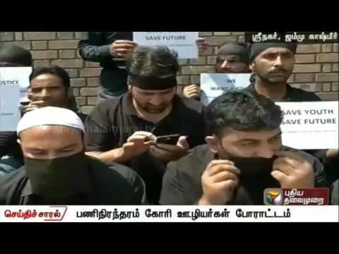Employees protest demanding job regularisation in Jammu and Kashmir