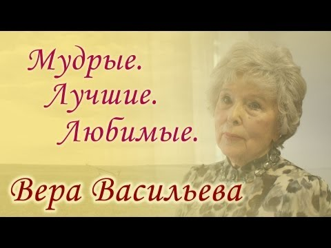 Вера Васильева - Мудрые. Лучшие. Любимые.