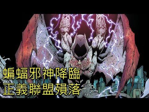 〈帥狗〉蝙蝠邪神降臨、拯救蝙蝠俠_暗黑之夜:金屬(Dark Nights:Metal)#3_帥狗