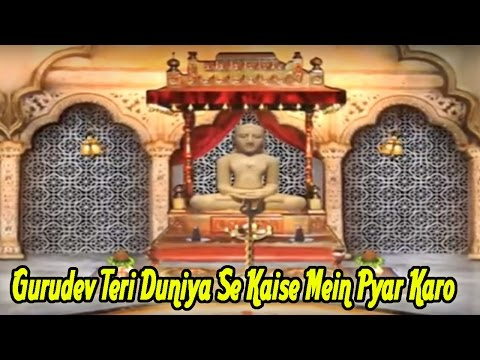 Gurudev Teri Duniya Se || Hits Jain Bhajan By Bhawna Jain video