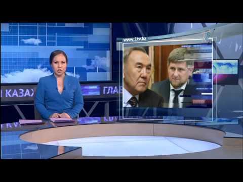 Рамзан Кадыров предложил помощь Казахстану в борьбе с терроризмом
