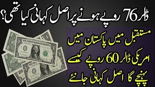 The Entire Scenario and Reason Why Google Made USD 76 Rupees