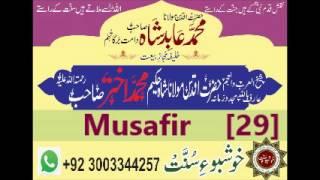 Musafir  (Hazrat Mulanan Muhammad Abid Shah sahab DB)