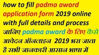 how to fill padma award application and all detail online in hindi