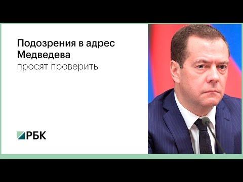 В Госдуме просят проверить подозрения в адрес Медведева