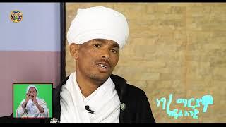 Ethiopan Ortodox Tewahido by Mehabere Kidusan ( Negere Maryam)