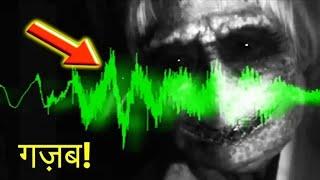 दुनिया हैरान है खतरनाक रिकॉर्डिंग सुनकर | Yanny Or Laurel Audio Illusion Solved 2018 ( Hindi )