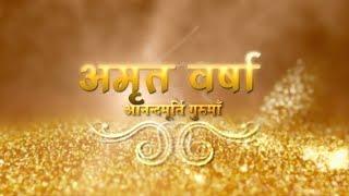 download lagu Daily Satsang: Amrit Varsha Ep 1843 11 August 2017 gratis