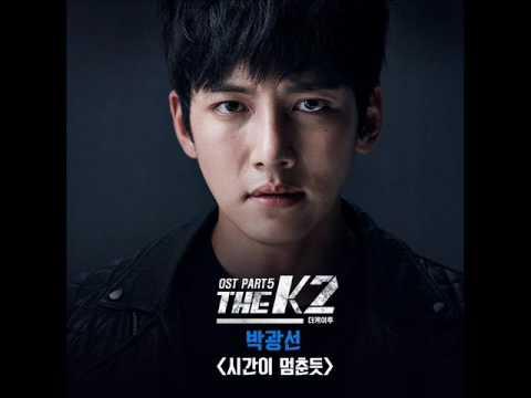 박광선 (Park Kwang Sun) - 시간이 멈춘듯 (As If Time Has Stopped ) [The K2 OST Part.5]