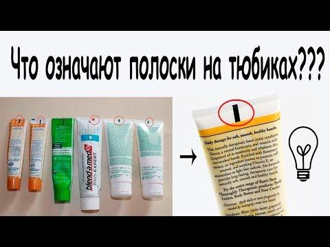 Что означают полоски на тюбиках зубных паст и кремов???