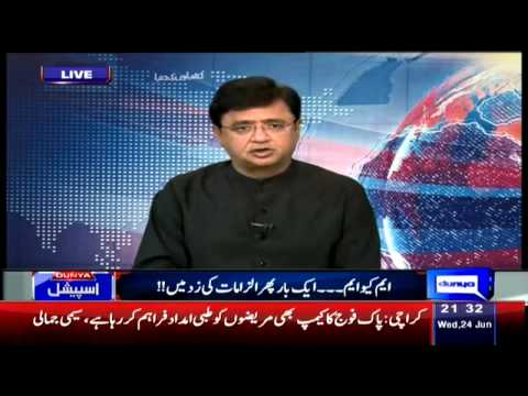 Pakistan's MQM Received Indian Funding | 24 June 2015