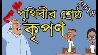 পৃথিবীর শ্রেষ্ঠ কৃপণ | mixed up-2 | Bangla cartoon video | Kappa Cartoon