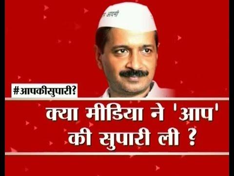 Debate: Did media take 'supari' of Aam Aadmi Party?