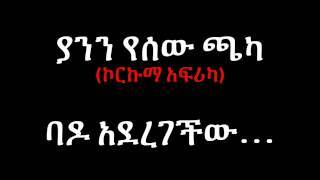 Teddy Afro Korkuma Africa **LYRICS**