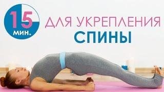 15 минут для укрепления спины | Йога для начинающих | Йога дома