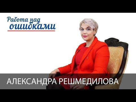 Александра Решмедилова и Дмитрий Джангиров, Работа над ошибками, выпуск #346