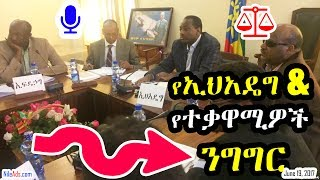 Ethiopia:የኢህአዴግ እና የተቃዋሚዎች ንግግር - Ethiopia Rulling & Oppositions - VOA