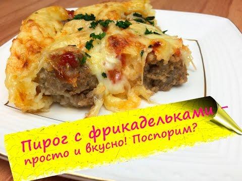 Пирог с фрикадельками под сыром – очень вкусный рецепт! (Meatball sub bake)