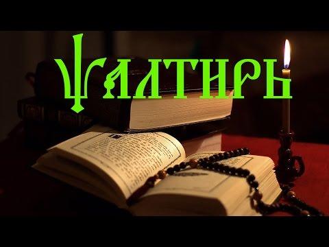 Кафизмы из псалтири