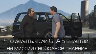 Решение: GTA 5 вылетает на миссии Свободное Падение / GTA 5 takes off on a mission Caida Libre