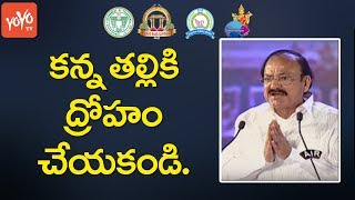 Venkaiah Naidu Superb Speech | Telugu Mahasabhalu 2017 | World Telugu Conference