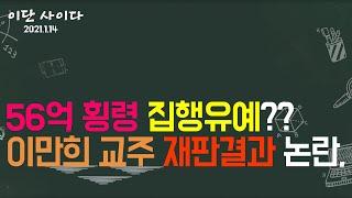 신천지 이만희 교주 1심 재판결과 논란. 왜? 목록 이미지