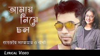 Amay Niya Chol By Tanjib Sarowar & Oyshee | Lyrical Video
