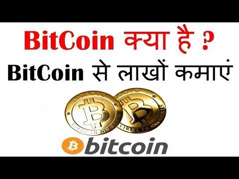 What is BITCOIN ?     बिटकॉइन की पूरी जानकारी | HINDI MEY