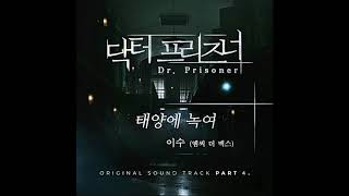 Doctor Prisoner ost part 4 닥터 프리즈너 ost part 4 이수 - 태양에 녹여