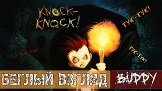 Беглый взгляд - Knock-Knock [Тук-тук!Кто там?] FullHD