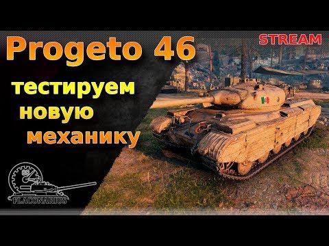 Progetto 46: тестируем новую механику!