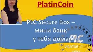 PLC Secure Box мини банк у тебя дома