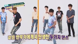 주간아이돌 - (episode - 207) INFINITE Dance Battle Hoya,Dong VS Sungkyu,Sungyeol