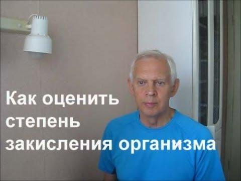 Как оценить степень закисления организма Alexander Zakurdaev