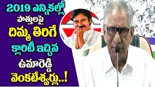 YSRCP MLC Ummareddy Venkateswarulu 2019 Elections Comments On Bjp Government AP | TTM'