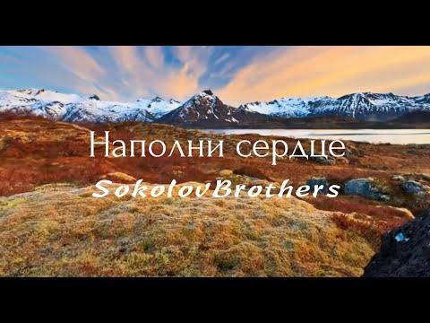 Sokolovbrothers - Наполни сердце (Karaoke version)