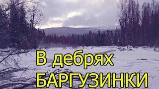 В дебрях Баргузинки (укв)
