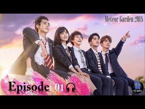 [ENGLISH SUB] Meteor Garden 2018  - Episode 001🌷