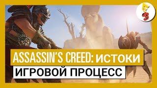 Assassin's Creed Истоки: Трейлер E3 2017 - Игровой процесс