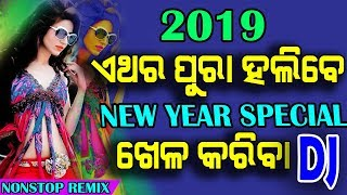 Full Bass Odia Dj Non Stop 2019 Tapori Mix, No 1 Odia Dj Mix 2019