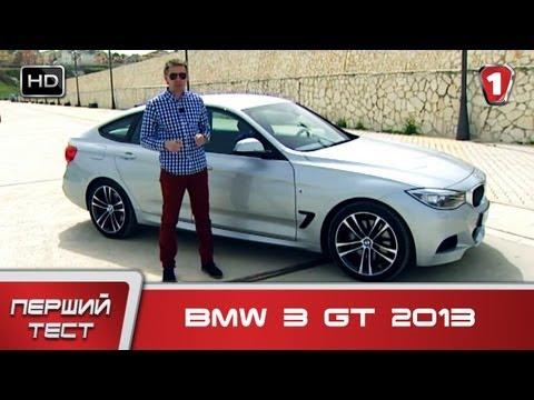 Тест BMW 3 GT 2013