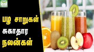 Fruit juices Health Benefits - Healthy Foods || Tamil Health Tips