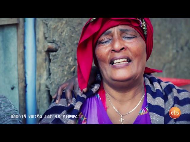 Ethiopia: KETEZEGAW DOSE EPISODE 92 PART 1