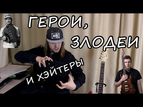 ГЕРОИ и ЗЛОДЕИ гитарного пошиба