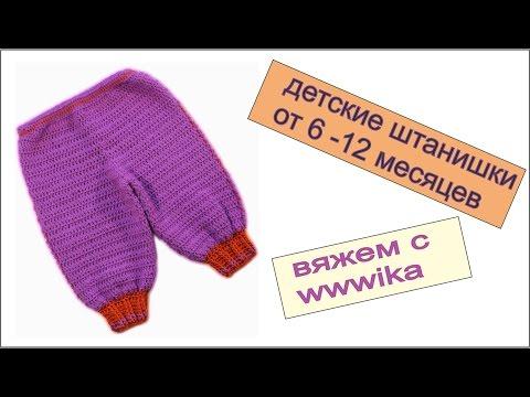 Вязание детские штанишки для начинающих