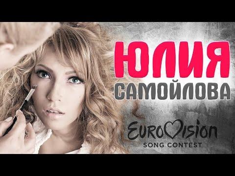 ЕВРОВИДЕНИЕ 2017. Кто такая ЮЛИЯ САМОЙЛОВА УЧАСТНИЦА Евровидения ОТ РОССИИ