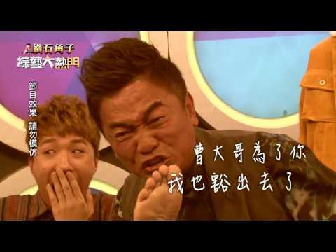 【好想見到你!15天語音交友實錄!】20170130 綜藝大熱門 X 鑽石角子