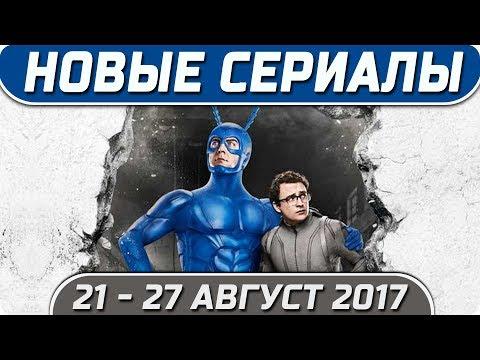 Новые сериалы лета 2017 21 – 27 Августа Выход новых сериалов 2017
